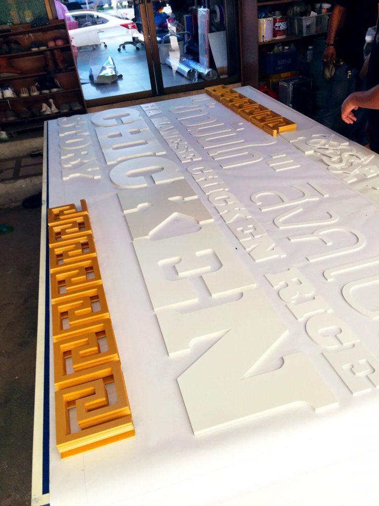 ป้าย พลาสวู๊ด CNC ป้ายตัวอักษร. ทำสี ตามแบบ. รับทำป้ายทุกชนิด ไวนิล สติ๊กเกอร์ ตัวอักษรโลหะ ฉลากสินค้า กล่องไฟ การ์ดงานแต่ง ใบปลิว งานสกรีน ป้ายลูกฟูก พีพีบรอด. ตัดโฟม ----ติดต่อเรา----- 📲 088.015.8970 // เต่า 📲 085.110.1132 // แอ๊นท์ Line : taoza-jongjong Facebook : ADART รับทำป้ายทุกชนิด 📭 taozajongjong@yahoo.com