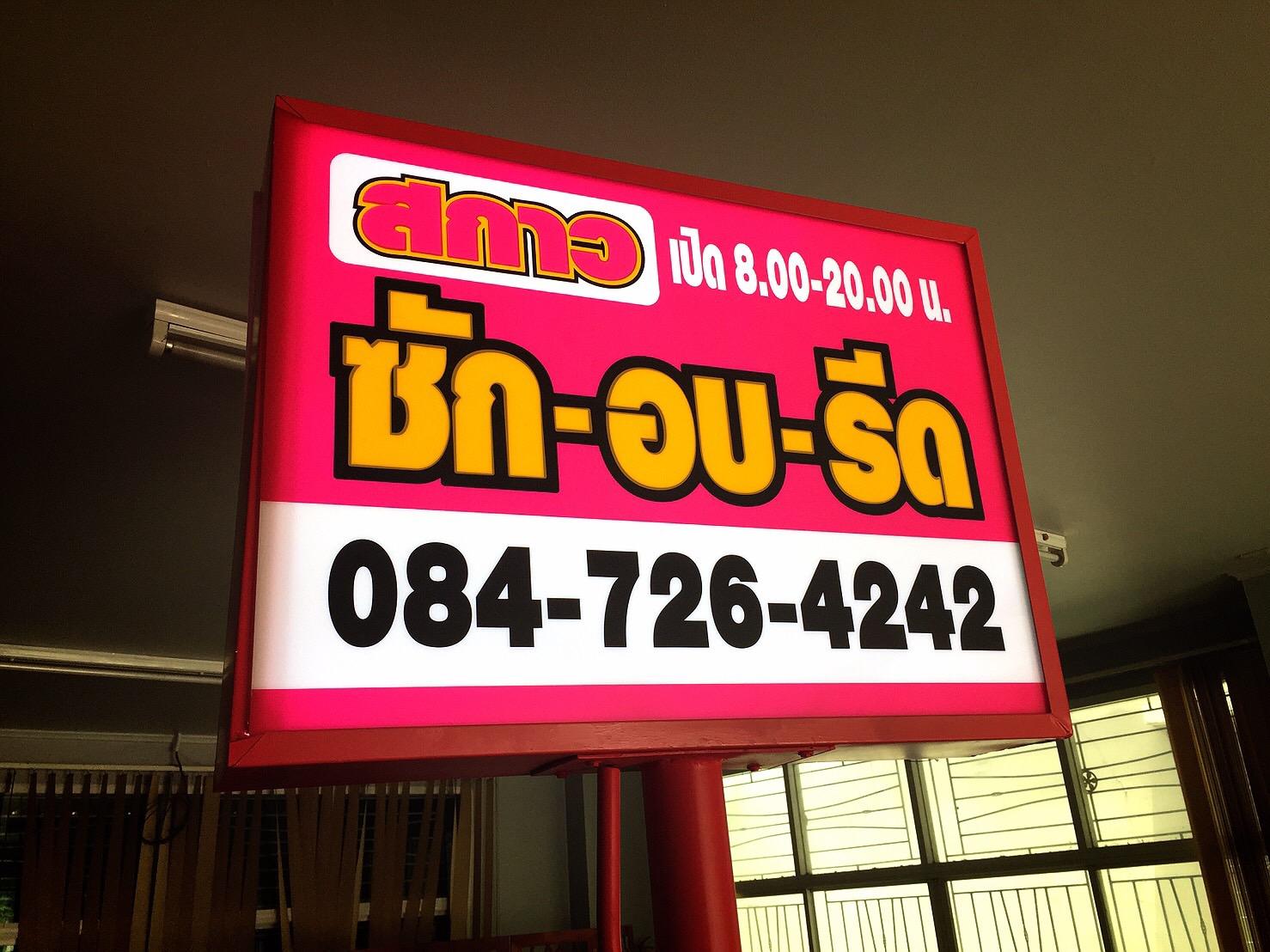 ป้ายกล่องไฟ ตู้ไฟ กล่องไฟ ร้านนี้เปิดแล้วสว่างยันดาวอังคารเลย รับทำป้าย... ครบจบที่เดียวครับ 😊 ----ติดต่อเรา----- 📲 088.015.8970 // เต่า 📲 085.110.1132 // แอ๊นท์ Line : taoza-jongjong Facebook : ADART 📭 taozajongjong@yahoo.com